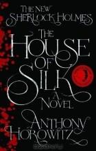 Anthony Horowitz - The House of Silk: The New Sherlock Holmes Novel