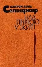 Джером Девід Селінджер - Над прірвою у житі (сборник)