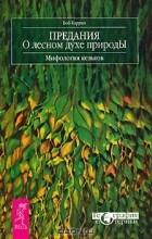 Боб Карран - Предания о лесном духе природы. Мифология кельтов (сборник)
