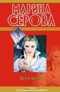 Марина Серова - Всем назло (сборник)
