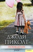 Джоди Пиколт - Похищение