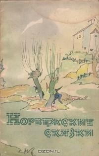 без автора - Норвежские сказки (сборник)