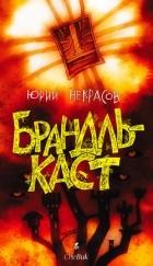 Юрий Некрасов - Брандлькаст