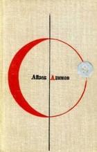 Айзек Азимов - Библиотека современной фантастики. Том 9. Конец Вечности