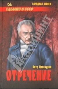 Петр Проскурин - Отречение