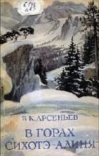 В. К. Арсеньев - В горах Сихотэ-Алиня