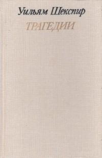 Уильям Шекспир - Трагедии (сборник)