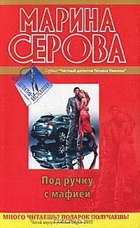 Марина Серова - Под ручку с мафией (сборник)
