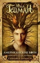 Нил Гейман - Американские боги. Король горной долины. Сыновья Ананси (сборник)