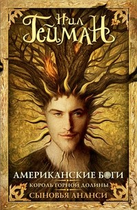 Нил Гейман — Американские боги. Король горной долины. Сыновья Ананси