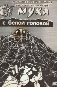 Джордж Ланжелан - Муха
