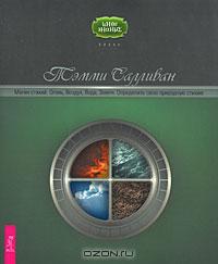 Тэмми Салливан - Магия стихий. Огонь, воздух, вода, земля. Определите свою природную стихию