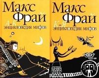 Макс Фрай - Энциклопедия мифов. Подлинная история Макса Фрая, автора и персонажа