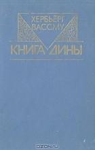 Хербьерг Вассму - Книга Дины