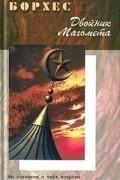 Хорхе Луис Борхес - Двойник Магомета (сборник)