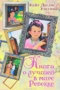 Кейт Дуглас Уиггин - Книга о лучшей в мире Ребекке