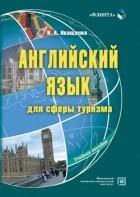 Иващенко И.А. - Английский язык для сферы туризма: учебное пособие