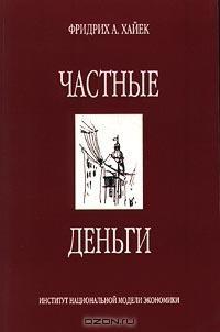 Фридрих А. Хайек - Частные деньги
