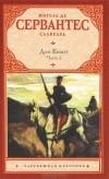 Мигель де Сервантес Сааведра — Хитроумный идальго Дон Кихот Ламанчский. В 2 частях. Часть 1
