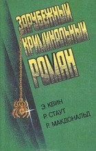 - Зарубежный криминальный роман