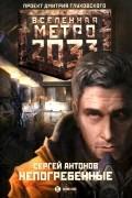 Сергей Антонов - Метро 2033: Непогребённые
