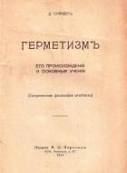 Дмитрий Странден - Герметизм. Его происхождение и основные учения