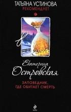 Екатерина Островская - Заповедник, где обитает смерть
