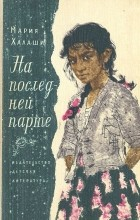 Мария Халаши - На последней парте