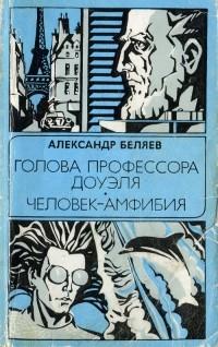 Александр Беляев - Голова профессора Доуэля. Человек-амфибия (сборник)