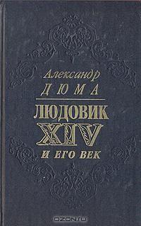 Александр Дюма - Людовик XIV и его век