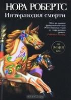 Нора Робертс - Интерлюдия смерти (сборник)