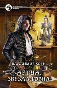 Владимир Корн - Артуа. Звезда Горна