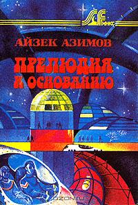 Айзек Азимов - Прелюдия к Основанию