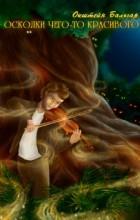Макарова Ольга - Осколки чего-то красивого