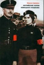 Мануэль Саркисянц - Английские корни немецкого фашизма