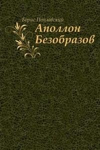 Борис Поплавский - Аполлон Безобразов
