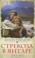 Диана Гэблдон - Стрекоза в янтаре