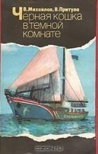 В. Михайлов, В. Притула - Черная кошка в темной комнате