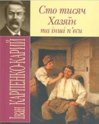 Іван Карпенко-Карий - Сто тисяч, Хазяїн та інші п'єси (сборник)