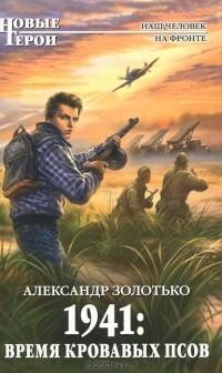 Александр Золотько - 1941. Время кровавых псов