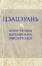 Коллектив авторов - Цзацзуань. Изречения китайских писателей IX-XIX вв.