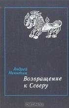 Андрей Никитин - Возвращение к Северу