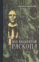 А. Никитин - Над квадратом раскопа