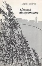 Андрей Никитин - Цветок папоротника