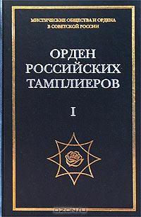Андрей Никитин - Орден российских тамплиеров. Том I. Документы 1922-1930 гг.