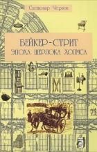 Светозар Чернов - Бейкер-стрит и окрестности. Эпоха Шерлока Холмса
