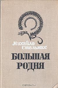 Михайло Стельмах - Большая родня