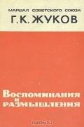 Г. К. Жуков - Г. К. Жуков. Воспоминания и размышления