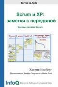 Хенрик Книберг - Scrum и XP: заметки с передовой