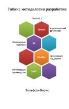 Вольфсон Борис - Гибкие методологии разработки